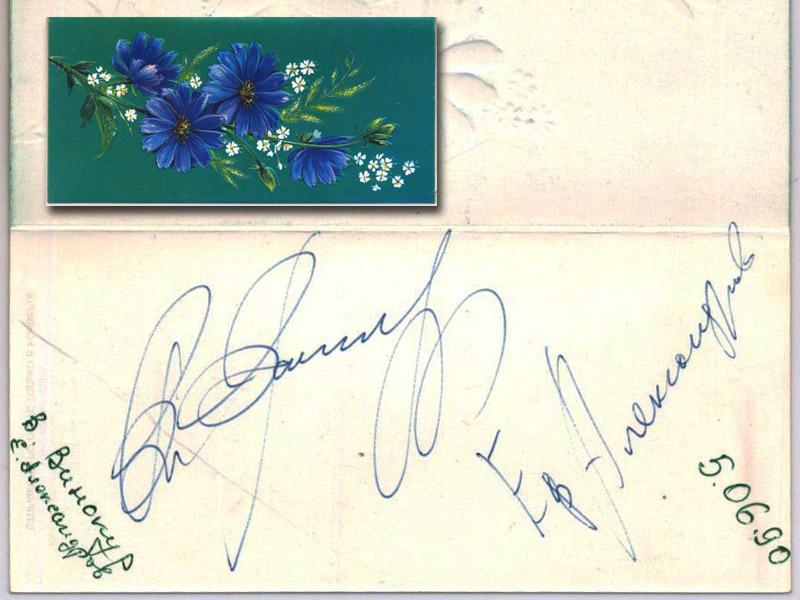 Министру, подпись адреса на открытках